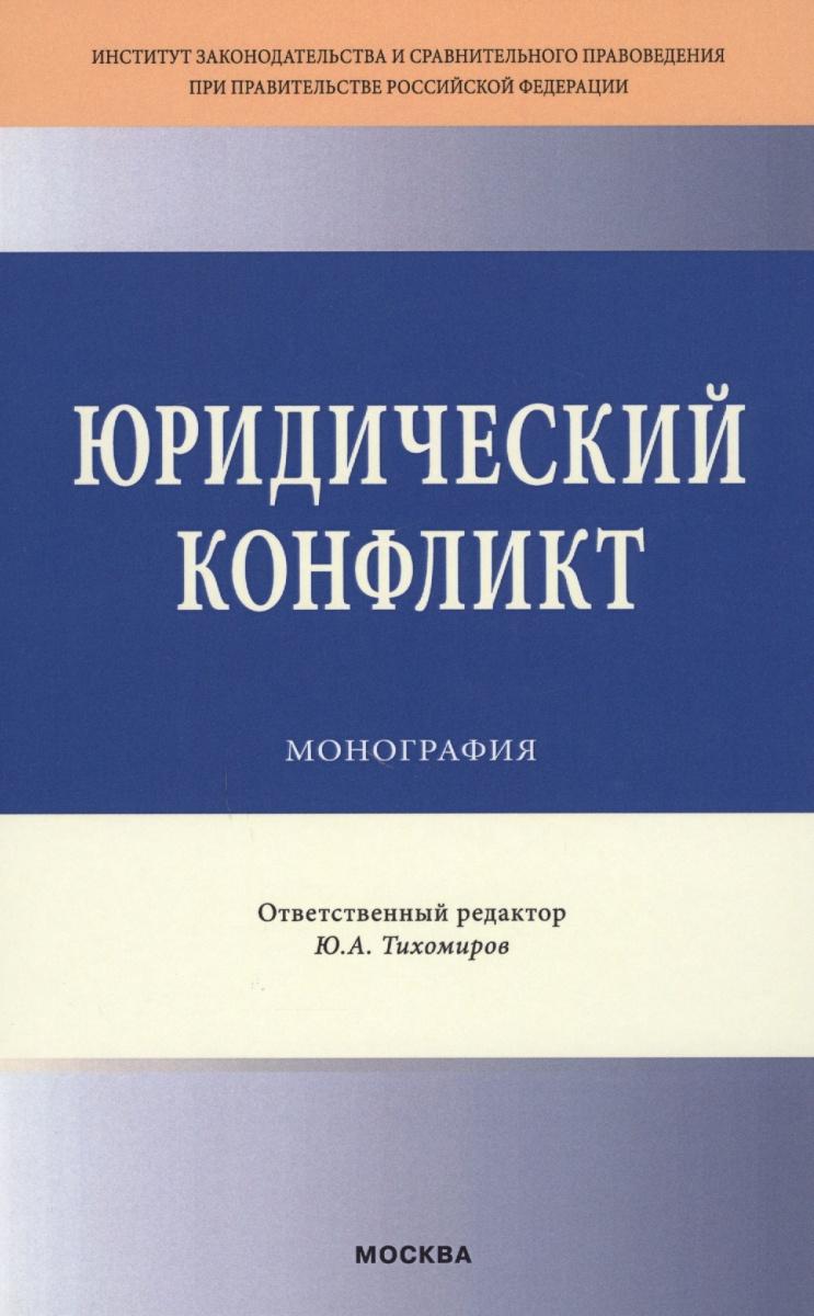 Тихомиров Ю. (отв. ред.) Юридический конфликт. Монография ситников ю безлюдье