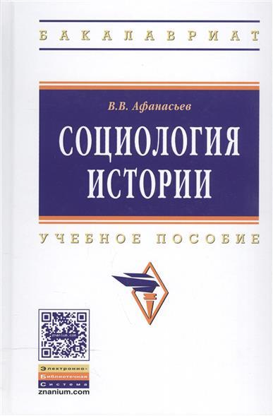 Афанасьев В. Социология истории. Учебное пособие тюль