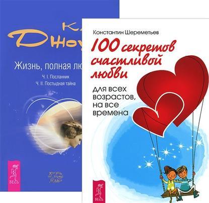 Шереметьев К., Джоул К. 100 секретов счастливой любви+Жизнь, полная любви (комплект из 2-х книг)