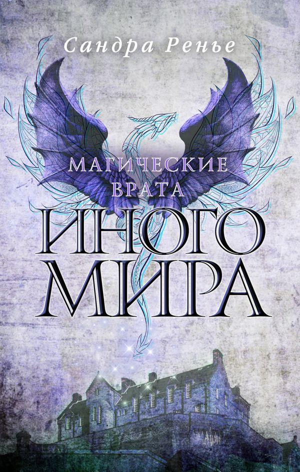 Ренье С. Магические врата Иного мира магические послания богинь 44 карты инструкция