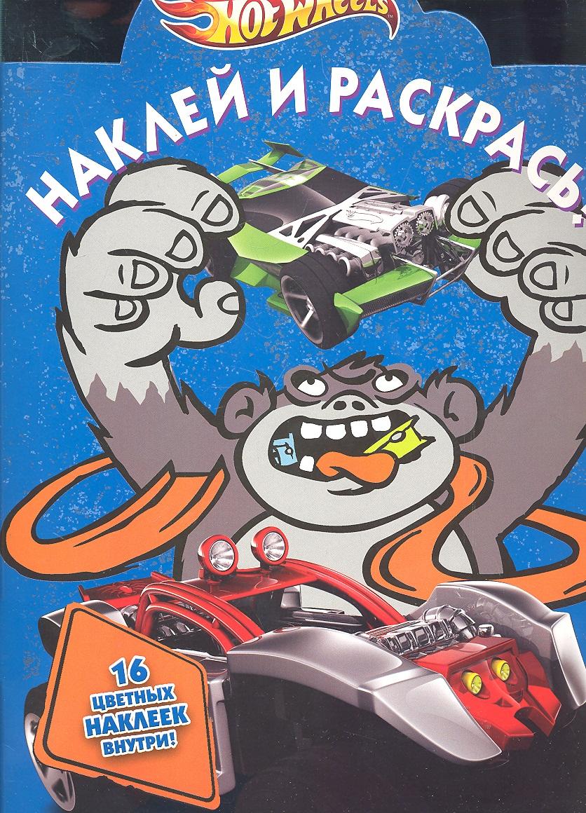 Жукова Ю. (ред.) Р Наклей и раскрась № НР1151 Hot Wheels ISBN: 9785953956833 жукова ю ред бемби
