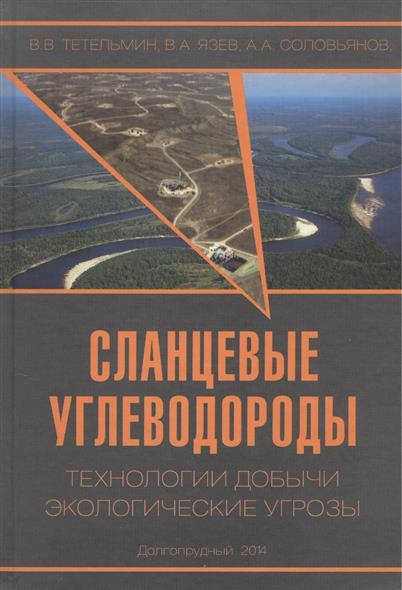 Тетельмин В.: Сланцевые углеводороды. Технологии добычи. Экологические угрозы. Учебное пособие