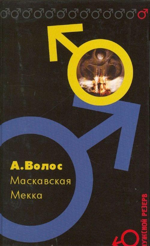 Маскавская Мекка