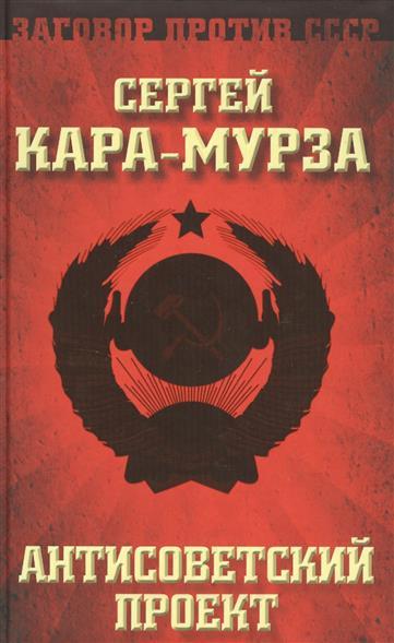 Кара-Мурза С. Антисоветский проект ISBN: 9785906861115