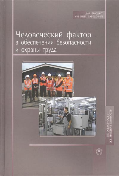 Человеческий фактор в обеспеч. безопасн. и охраны труда