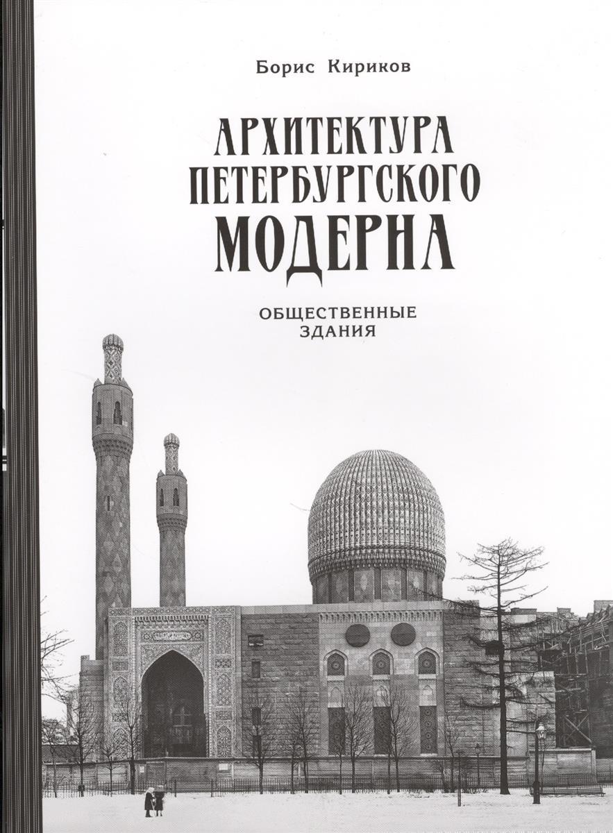 Кириков Б. Архитектура петербургского модерна. Общественные здания. Книга вторая