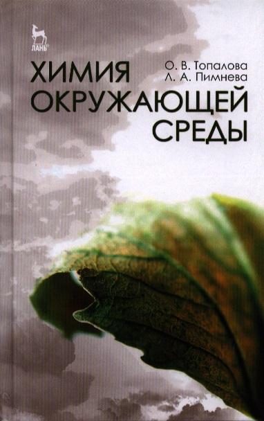 Топалова О.: Химия окружающей среды