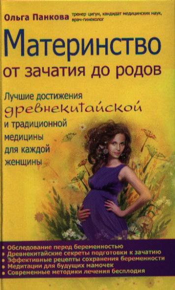 Материнство от зачатия до родов