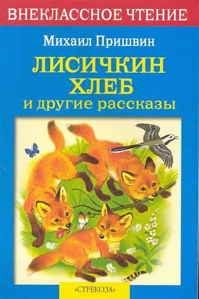Пришвин М. Лисичкин хлеб и др. рассказы проф пресс рассказы о животных малышам м м пришвин