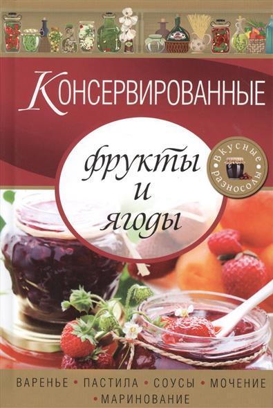 Консервированные фрукты и ягоды. Варенье, пастила, соусы, мочение, маринование