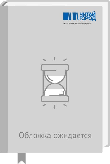 Климова О. (ред.) и др. Самые интересные места мира