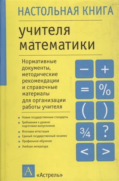 Настольная книга учителя математики