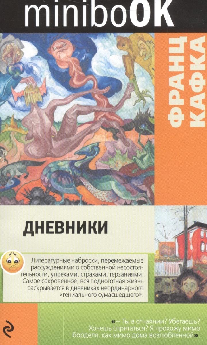 Кафка Ф. Дневники кафка ф приговор