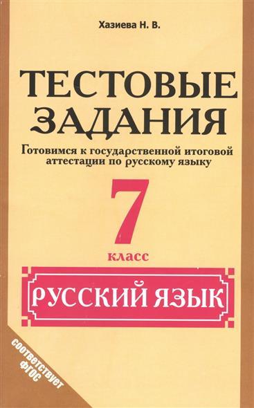 Русский язык. 7 класс. Тестовые задания. Готовимся к государственной итоговой аттестации по русскому языку