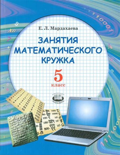 Занятия математического кружка. 5 класс. Учебное пособие для учащихся общеобразовательных учреждений