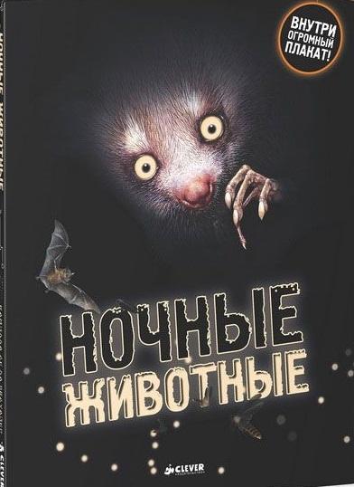 Бедуайер К. Ночные животные бедуайер к тиффани лучшие произведения