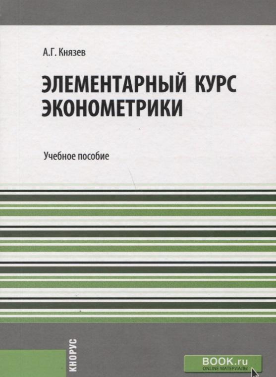 Элементарный курс эконометрики. Учебное пособие
