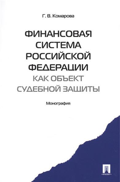 Финансовая система Российской Федерации как объект судебной защиты. Монография
