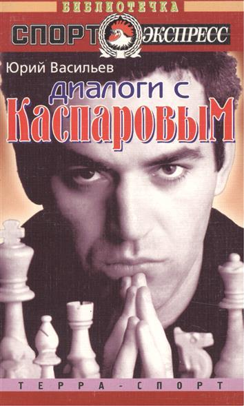 Диалоги с Каспаровым