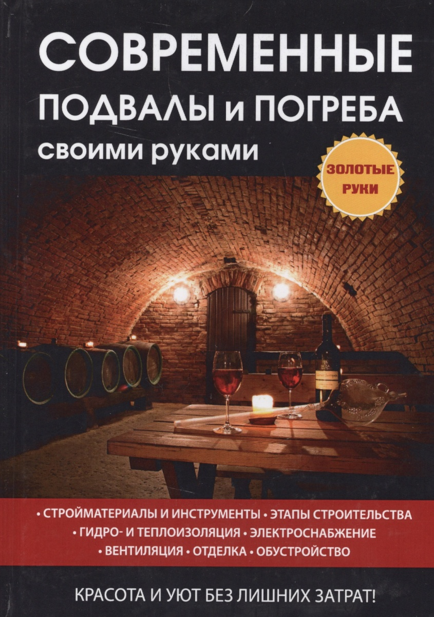 Серикова Г. Современные подвалы и погреба своими руками