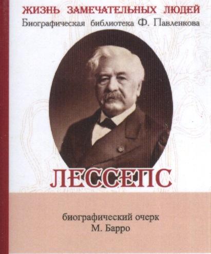 Барро М. Фердинанд Мари Де Лессепс. Его жизнь и деятельность. Биографический очерк (миниатюрное издание) цены