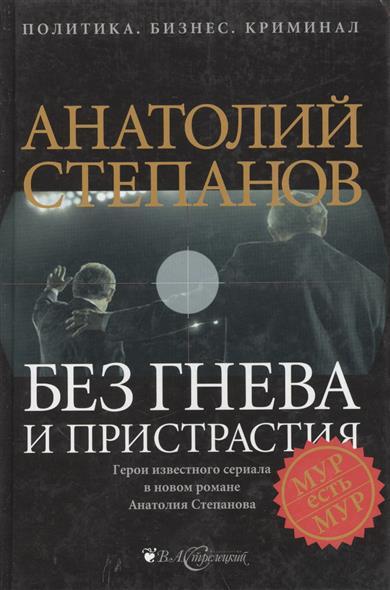 Степанов А. Без гнева и пристрастия сергей самаров возраст гнева