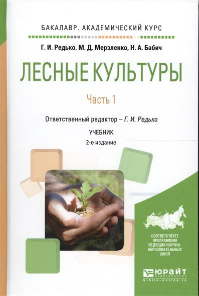 Лесные культуры. Часть 1. Учебник для академического бакалавриата