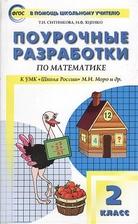 Поурочные разработки по математике. 2 класс. К УМК