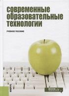 Современные образовательные технологии Учебное пособие