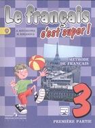 Французский язык. 3 класс. Учебник. Часть 1