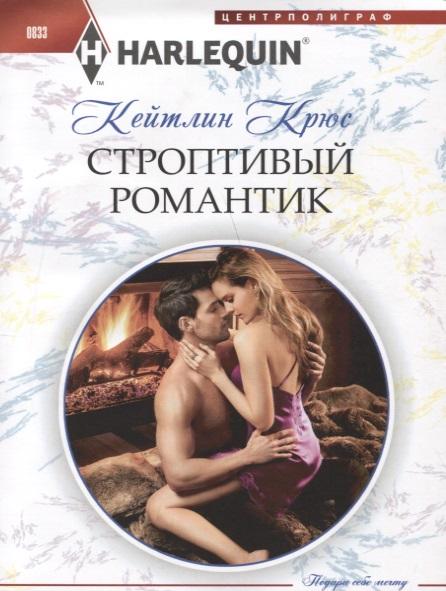 Крюс К. Строптивый романтик крюс к лучший способ примирения