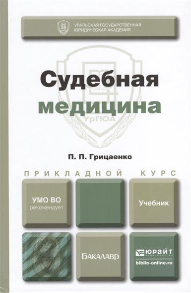 Грицаенко П. Судебная медицина. Учебник для прикладного бакалавриата крюков в и др судебная медицина