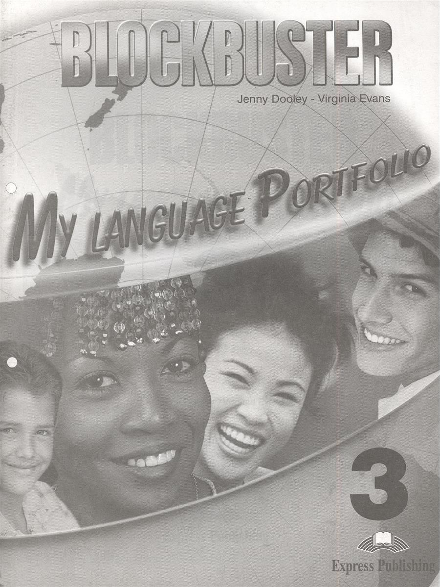 Dooley J., Evans V. Blockbuster 3. My Language Portfolio ручка дверная verdi 3087 6072 kcpp кноб хром
