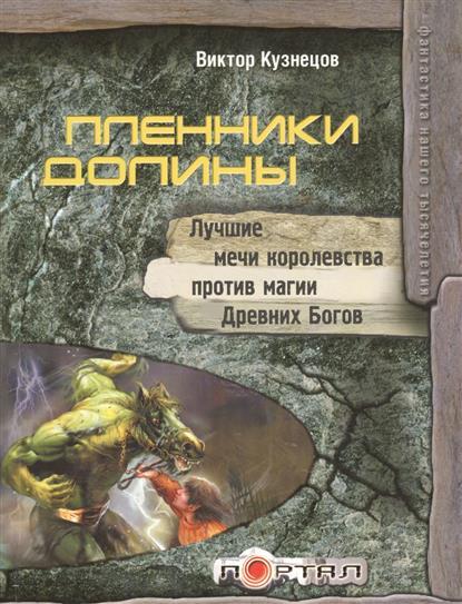 Кузнецов В. Пленники долины лилия долины