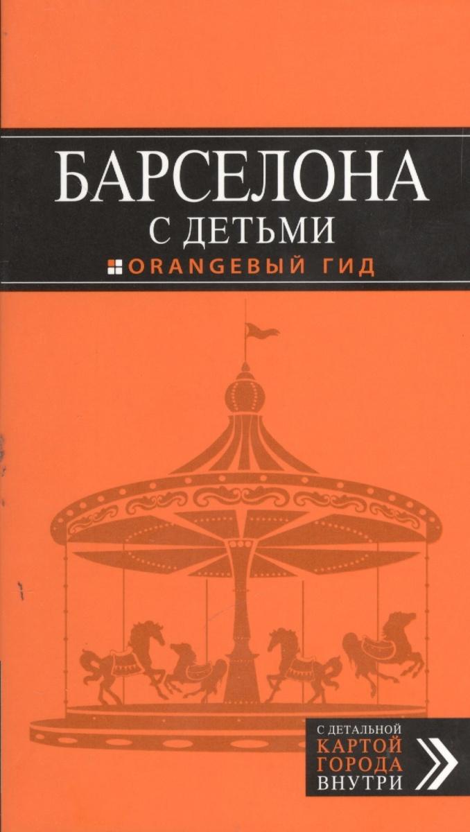 Усольцева О. (ред.) Барселона с детьми ISBN: 9785699658411