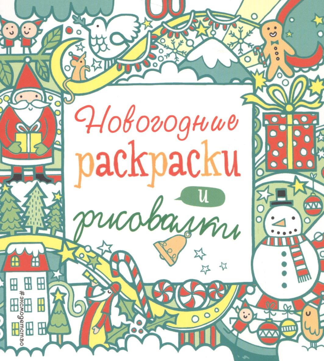 Маклейн Дж. Новогодние раскраски и рисовалки маклейн дж большая книга приключений с наклейками