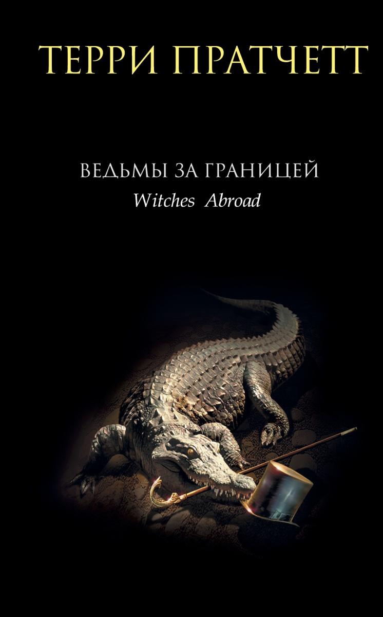 Пратчетт Т. Ведьмы за границей костюм ведьмы для взрослых 44
