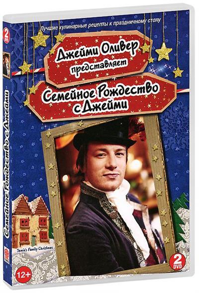 Семейное Рождество с Джейми (12+) (DVD) (С-Поставка)