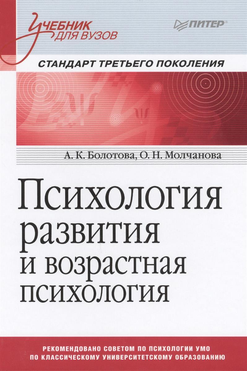 Болотова А., Молчанова О. Психология развития и возрастная психология. Учебник. Стандарт третьего поколения цена