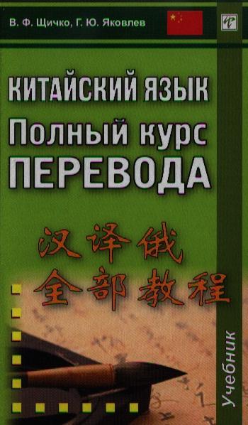 Щичко В., Яковлев Г. Китайский язык. Полный курс перевода. Учебник
