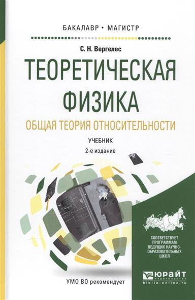 Вергелес С. Теоретическая физика. Общая теория относительности. Учебник очень специальная теория относительности иллюстрированное руководство