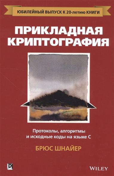 Шнайер Б. Прикладная криптография. Протоколы, алгоритмы и исходный код на С а а молдовян криптография скоростные шифры