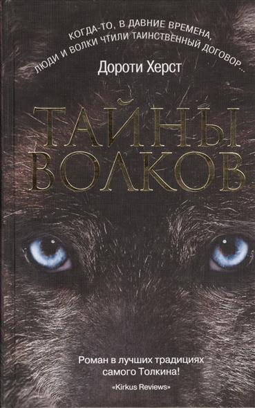 Херст Д. Тайны волков