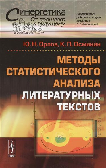 Орлов Ю.: Методы статистического анализа литературных текстов
