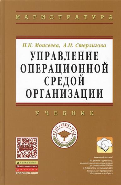 цены  Моисеева Н., Стерлигова А. Управление операционной средой организации. Учебник