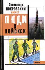Покровский А. Проект Люди в войсках покровский а корабль отстоя рассказы и другое
