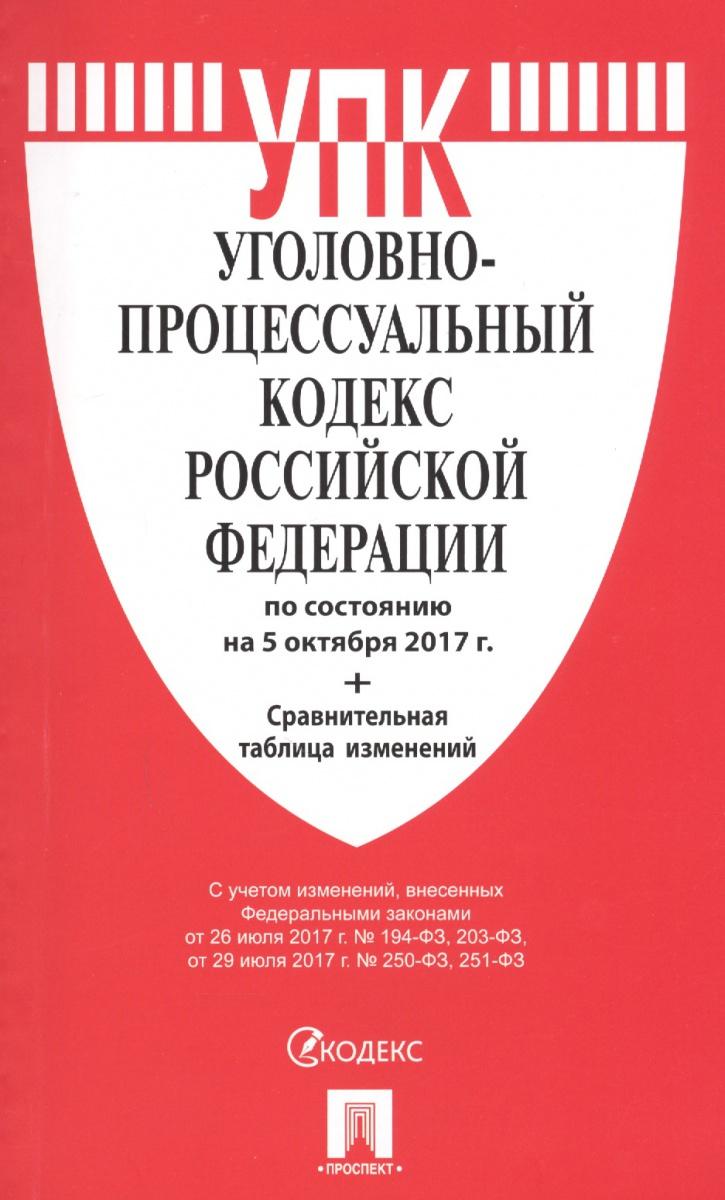Уголовно-процессуальный кодекс Российской Федерации по состоянию на 5 октября 2017 года + сравнительная таблица изменений от Читай-город