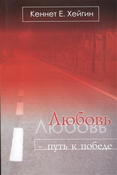 Хейгин К. Любовь - путь к победе / Love. The way to victory ludmila kirina to love