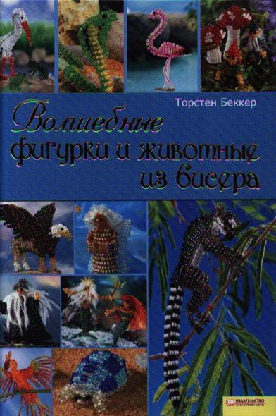 Волшебные фигурки и животные из бисера
