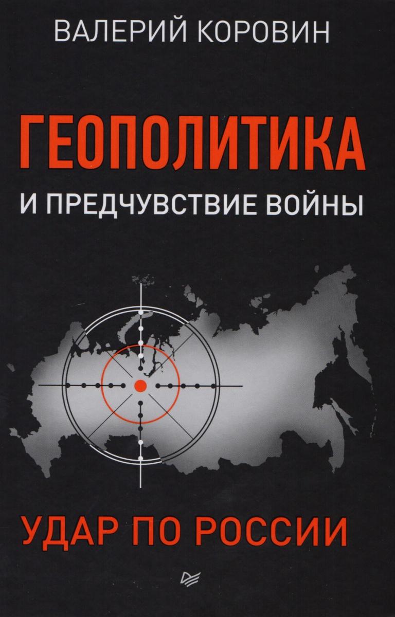 Коровин В. Геополитика и предчувствие войны. Удар по России коровин в сост пасхальные стихотворения